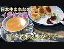 【結月ゆかりの文庫キッチン】ロイヤルミルクティーとスコーン【飲み物祭2020】