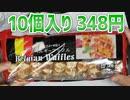 【業務スーパー】冷凍ベルギーワッフル 10個入り 348円