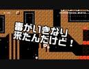【ガルナ/オワタP】改造マリオをつくろう!2【stage:79】