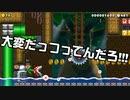 【ガルナ/オワタP】改造マリオをつくろう!2【stage:80】