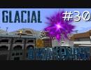 氷河をMODで開拓するマインクラフトPart30【GlacialAwakening】