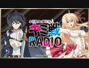 【ゲスト関俊彦】小林裕介と雨宮天のキミ戦RADIO 第6回 2020年12月15日