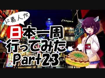 ド素人が日本一周行ってみた Part23【岡山→京都】