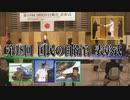 【自衛隊】第18回「国民の自衛官」表彰式[桜R2/12/15]