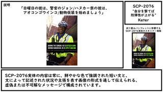 """【ゆっくり紹介】SCP-2076【""""自分を撃てば防弾性が上がる""""】"""