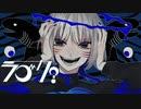【 狂愛的に 】ラブカ? / 柊キライ ▷ covered by Mizukami Sui 【 歌ってみた 】