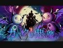 【第二作】カラクリ悪魔くん/ぷくfeat.鏡音レン&リン【ボカロオリジナル曲】