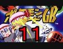 仮スマが行く!ポケモンカードGB Part11