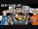 【手描き紹介】SCP-1134-JP「爆転ニギリ スシブレード」Pt2