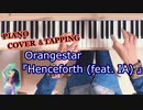 【ASMR】Orangestar『Henceforth (feat. IA) 』ピアノ演奏とタッピング音【Piano performance / Piano tapping asmr】