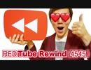 RedTube Rewind 4545 に出演しました!