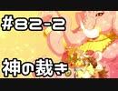 【実況】落ちこぼれ魔術師と7つの異聞帯【Fate/GrandOrder】82日目 part2