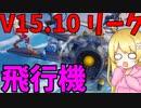 【フォートナイト】V15.10 リーク、アプデ情報!!!【ゆっくり実況】