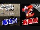 【ロマサガ3 実況】LV七聖剣を作る,閃き難度最大の技を全て閃く【リマスター版 2周目】Part26