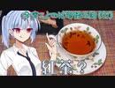 【飲み物祭2020】今宵ことのは酒飲み話(仮)【紅茶?】