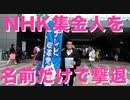 NHK集金人が「くつざわ」って聞いただけで帰っちゃって、とっちめられなくて残念無念 20201215