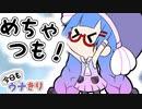 めちゃつも!!【VOICEROID劇場】