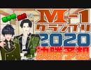 【MMD刀剣乱舞】篭手切・豊前のM-1ガチ予想【M-1グランプリ】