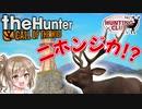 【CeVIO実況】新MAPで紹介がてら全種狩り! inテ・アワロア国立公園!!【theHunter:CotW】