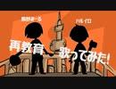 【桐野みーる×ハルイロ】 再教育 【歌ってみた】