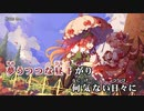 【東方ニコカラHD】【ESQUARIA】Thank you for everything - Future Romantic Mix -【On vocal】