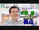 安藤裕のひろしの視点「コロナ対策には融資ではなく給付が必要(前半)」安藤裕 AJER2020.12.16(2)