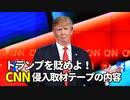 トランプは正常ではないと報道せよ! 真相CNN侵入取材テープの内容