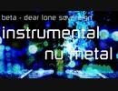 [インスト・ニューメタル] オリジナル曲 beta - dear lone sovereign (インストメタル/オルタナティヴメタル/インダストリアルメタル)