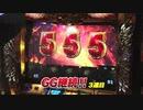 射駒タケシの攻略スロットⅦ #939【無料サンプル】