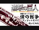 【全部ファゴット】進撃の巨人final season op 僕の戦争
