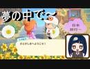 【あつまれ どうぶつの森】 夢旅行幕 夢の中で日本各地を旅行してみました~ゲームでも色んな発見!! (最後にお知らせあり!!)2