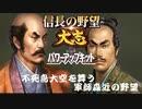 【信長の野望大志PK】古道具屋、軍師はじめました 第一話【ゆっくり実況】