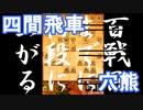 【 四間飛車 対 穴熊 】振り飛車党が初段を目指すだけ 第134戦【 将棋ウォーズ 実況 】