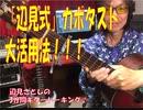 「「辺見式」カポタスト大活用法!!!」 辺見さとしの3分間ギタートーキング♪