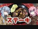 【ステーキを作ろう!】アカネとアオイの好き勝手クッキング!!