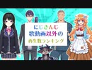 """【にじさんじ】歌動画""""以外""""の再生数ランキング【TOP30】"""
