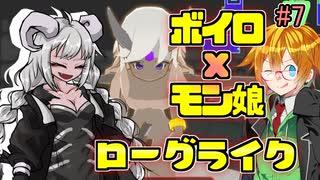 モン娘ボイロと水奈瀬コウの奇妙なダンジョン #7【魔物娘と不思議な冒険】