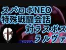 スパロボneo戦闘シーン6特殊戦闘セリフと戦闘前会話:対ラスボス戦ラルヴァ詰め合わせ super robot wars neo