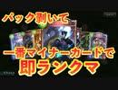 【 シャドバ 】1パック剥いて一番マイナーカードでデッキ作って即ランクマ〝ドラゴンブレイダー〟編【 Shadowverse シャドウバース 】