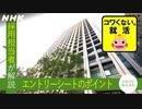 [就活応援] 内定を勝ち取ったES読んでみた|ガクチカにストーリーを(後編) | コワくない。就活 | NHK