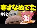 寒さなめてた(誰でもVtuber2日目)【かなしみ生放送~第82回~】