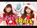 【ぱんゆん】cLick cRack 踊ってみた【メリークリスマス】