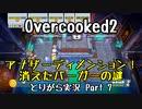 【Overcooked2】九州訛りのおじさんはトライアル期間に☆3全クリ目指す part7 《とりがら実況》