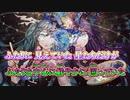 【ニコカラ】vivid[鬱P×ゆよゆっぺ feat. 巡音ルカ×初音ミク]_ON Vocal
