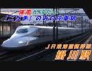強風吹き荒れる掛川駅(JR東海道新幹線)を通過・発着する列車を撮ってみた