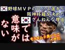 K「猛虎なくていいよ...」 【江戸川 media lab HUB】お笑い・面白い・楽しい・真面目な海外時事知的エンタメ