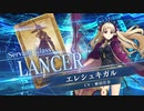 【FGOAC】エレシュキガル参戦PV【Fate/Grand Order Arcade】サーヴァント紹介動画