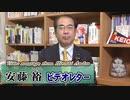 【安藤裕】来年こそ緊縮財政プロパガンダを一掃し日本再生元年に![R2/12/16]