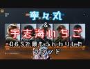 【R6S】寧々丸&宇志海いちごの「R6Sで最もふんわりした雰囲気のラウンド」【Vtuber切り抜き】
