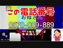 【閲覧注意!!】話題のyoutubeの広告「お母さんからの電話」に実際にかけてみると大変なことに・・・【検索外伝】